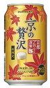 【季節限定・京都ブルワリー限定製造】サントリー 秋限定 京の贅沢 350ml缶 1ケース24本 02P03Dec16