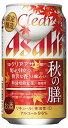 【季節限定!!】アサヒ クリアアサヒ 秋の膳 350ml缶 1ケース24本 02P03Dec16