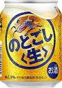 【あす楽対象商品!!送料無料!!】キリン のどごし生 250ml 1ケース24本×2ケース