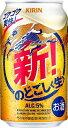 【あす楽対象商品!!】キリン のどごし生 350ml 1ケース24本
