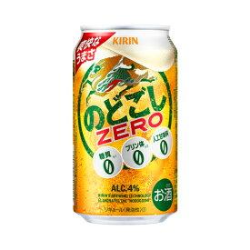 【あす楽対象商品!!】キリン のどごしZERO(ゼロ) 350ml 1ケース24本