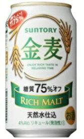 【あす楽対象商品!!送料無料!!】サントリー 金麦 糖質75%オフ 350ml 1ケース24本×2ケース