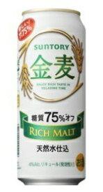 【あす楽対象商品!!送料無料!!】サントリー 金麦 糖質75%オフ 500ml 1ケース24本×2ケース