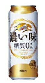 【あす楽対象商品!!送料無料!!】キリン 濃い味 糖質0 500ml 1ケース24本×2ケース
