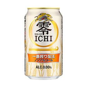 【送料無料】【あす楽対象商品!!】キリン 零ICHI ゼロイチ 350ml 1ケース24本