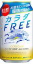 【あす楽・送料無料】キリン カラダFREE(カラダフリー) 350ml 2ケース(48本)【機能性表示食品】