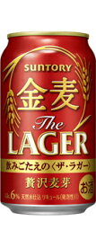 【あす楽対象商品!!】サントリー 金麦 ザ・ラガー(THE LAGER) 350ml 1ケース24本