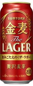 【送料無料】【あす楽対象商品!!】サントリー 金麦 ザ・ラガー(THE LAGER) 500ml 1ケース24本