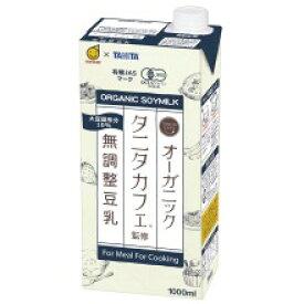 【送料無料】マルサン タニタ カフェ監修 オーガニック 無調整豆乳 1L(1000ml)1ケース6本