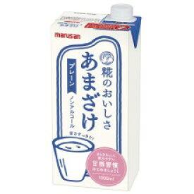 マルサン 麹のおいしさ あまざけ(甘酒)プレーン アルコール0% 1L(1000ml)1ケース6本