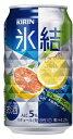 【あす楽対象商品!!】キリン 氷結(R)グレープフルーツ 350ml 1ケース24本 02P03Dec16