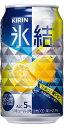 【あす楽対象商品!!】キリン 氷結(R) シチリア産 レモン 350ml 1ケース24本 02P03Dec16