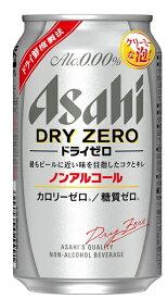 【送料無料】【あす楽対象商品!!】アサヒ ドライゼロ 350ml缶 1ケース24本