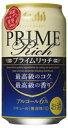【あす楽対象商品!!】アサヒ クリアアサヒ プライムリッチ 350ml缶 1ケース24本 02P03Dec16