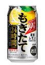 【あす楽対象商品!!】アサヒビール もぎたて まるごと搾り レモン 350ml缶 1ケース24本 02P03Dec16