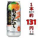 アサヒビール もぎたて まるごと搾り オレンジライム 500ml缶 1ケース24本 02P03Dec16