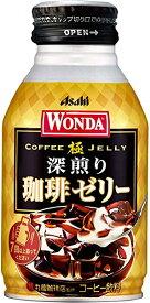 【送料無料】アサヒ ワンダ 「極」深煎り珈琲ゼリー 260gボトル缶 2ケース48本