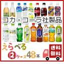【送料無料!!よりどり2ケース!!】コカ・コーラ社製品 500mlPET+α 24本×2ケース(48本) 02P03Dec16