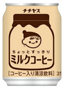 【送料無料】伊藤園 チチヤス ちょっとすっきり ミルクコーヒー 250g缶 1ケース24本×3ケース(72本)