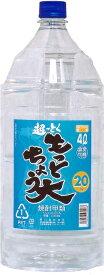 【あす楽・送料無料!!】菊川酒造 甲類焼酎 もっとちょう大 20度 4L 1ケース4本