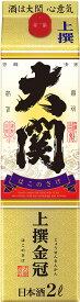 【送料無料】【あす楽対象商品!!】大関 大関上撰金冠はこのさけ 日本酒 2Lパック 1ケース(6本入)