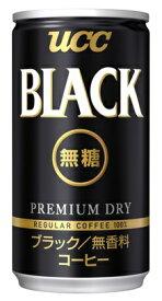 【送料無料!】UCC ブラック 無糖 185g缶 3ケース (90本)