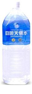 【送料無料】【日田天領水・ひたてんりょうすい】2L(2リットル)×1ケース10本