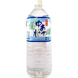 和歌山 ゆあさの水 2L 6本入×2ケース(12本) ミネラルウォーター【あす楽!・送料無料】