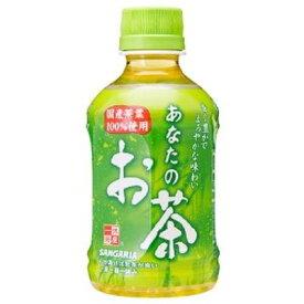 【送料無料】サンガリア あなたのお茶 280ml 1ケース24本 【ホット対応可能ペットボトル】
