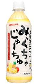 サンガリア みっくちゅじゅーちゅ 500ml 1ケース24本
