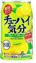 【送料無料】サンガリア チューハイ気分 グレープフルーツ 350ml 1ケース24本×2ケース