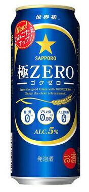 【あす楽対象商品!!】サッポロ 極ZERO 〈ゴクゼロ〉 500ml1ケース24本