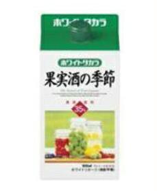 宝酒造株式会社 ホワイトタカラ 果実酒の季節 35度 900ml 紙パック 1ケース(6本入)