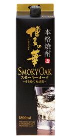 【送料無料】福徳長酒類 本格麦焼酎 博多の華 スモーキーオーク 麦 25度 1.8Lパック(1800ml) 1ケース6本
