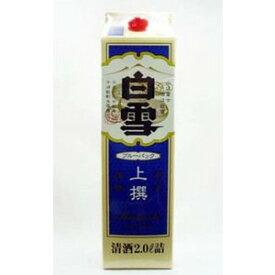 【送料無料】小西酒造 白雪上撰ブルー 日本酒 2L 1ケース(6本入)