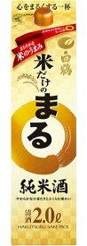 【あす楽対象商品!!】白鶴酒造 白鶴 米だけのまる 純米酒 日本酒 2Lパック 1ケース(6本入)【送料無料】