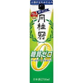 【送料無料】【あす楽対象商品!!】月桂冠 糖質ゼロ 日本酒 2.7Lパック 1ケース(4本入)