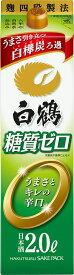 【送料無料】白鶴酒造 白鶴 サケパック 糖質ゼロ 日本酒 2L 1ケース(6本入)