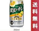 TaKaRa 果汁入り糖質ゼロチューハイ ゼロ仕立て 果実なキレ ゆず 350ml缶 1ケース24本×2ケース 02P03Dec16