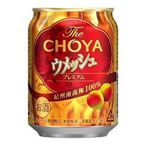 【あす楽!・紀州南高梅100%使用】チョーヤ梅酒 ウメッシュ プレミアム 250ml缶 1ケース24本