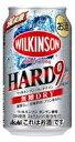 【あす楽!!】ウィルキンソン・ハードナイン 無糖ドライ WILKINSON DRY 350ml 1ケース 24本