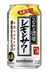 【送料無料】【あす楽対象商品!!】サントリー こだわり酒場のレモンサワー 350ml 1ケース24本×2ケース