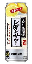 【送料無料】【あす楽対象商品!!】サントリー こだわり酒場のレモンサワー 500ml 1ケース24本