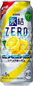 【送料無料】【あす楽!】キリン 氷結(R)ZERO(氷結ゼロ)シチリア産レモン 500ml 1ケース24本×2ケース