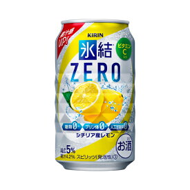 【送料無料】【あす楽!】キリン 氷結(R)ZERO(氷結ゼロ) シチリア産レモン350ml 1ケース24本×2ケース