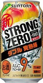 【あす楽対象商品!!】サントリー -196℃ ストロングゼロ ダブル完熟梅 350ml 1ケース24本