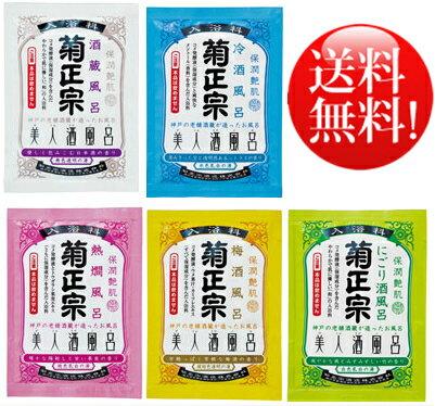 【 送料無料!! 菊正宗 入浴剤 】5種類セット♪日本酒の入浴剤♪美人酒風呂♪各10袋×5種(計50袋)