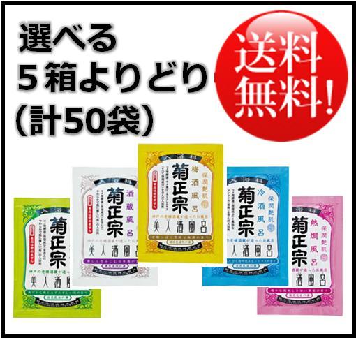 【 送料無料!! 菊正宗 入浴剤 】5種類選べる♪日本酒の入浴剤♪美人酒風呂♪各10袋×5種(計50袋)
