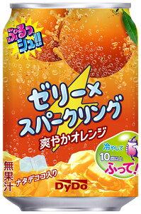 【送料無料!】ダイドードリンコ DyDo ぷるっシュ!! ゼリー×スパークリング 爽やかオレンジ 280g缶 2ケース48本