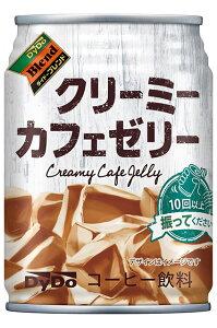 【送料無料】ダイドー DyDo ダイドーブレンド クリーミーカフェゼリー 240g缶 2ケース48本